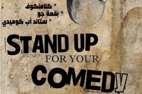 Stand_Up_Comedy_by_OneFlewEast
